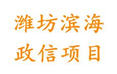 潍坊滨海公有2021资产收益权