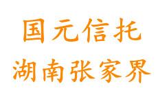 国企+央企信托-湖南张家界集合资金信托计划